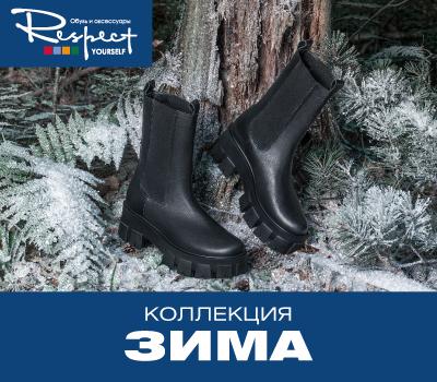 Обувной магазин Respect   Торгово-развлекательный центр ... 4340ac6311d